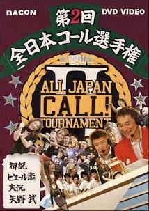 ちなみに「一気!」という掛け声は1985年に流行語大賞を受賞。まさに日本独自の文化といえる。