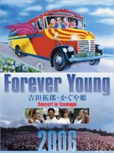昨年の吉田拓郎&かぐや姫の野外コンサートをDVD化した「Forever Young Concert in つま恋」。今回のライブはこのDVDに収録されたステージとは一味違った内容になりそうだ。