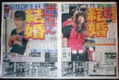 紙面には大きく「結婚」の文字が躍る。なお、6月20日にはギャルルとしての新曲「Boom Boom めっちゃマッチョ!」がリリースされる予定。
