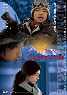 映画「ミッドナイトイーグル」は核兵器の危機にさらされた非常事態の雪山を舞台にしたヒューマンドラマ。「はるまついぶき」の歌詞はこの映画のテーマともリンクしているとのこと。
