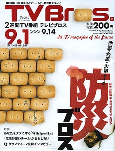 ちなみに、3ヶ月休載していた松尾スズキの人気コラム「お婆ちゃん! それ、偶然だろうけどリーゼントになってるよ!!」も本号より復活している。