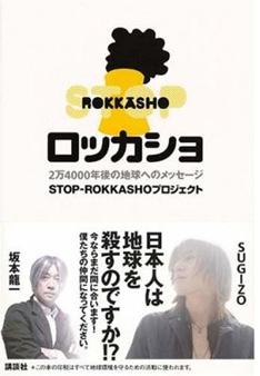 STOP-ROKKASHOのサイトでは、プロジェクトに賛同するアーティストらの作品を配信中。音楽、アート、映像などの作品を通して、アーティストからのメッセージを受け取ることができる。