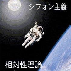 相対性理論は5月8日に自主制作ミニアルバム「シフォン主義」(写真)のリマスター盤をリリース。