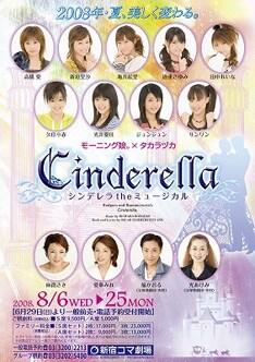 「シンデレラ the ミュージカル」は、2006年の「リボンの騎士」以来2度目となる「モーニング娘。×タカラヅカ」のコラボミュージカル。