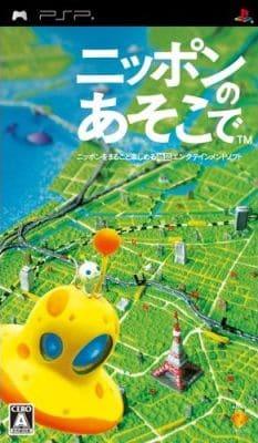 写真はPSPゲームソフト「ニッポンのあそこで」。実際の地図を使って調査を行なう異色のゲームだ。