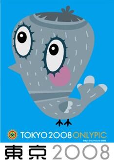 """「東京オンリーピック」は8月8日より新宿バルト9にて""""開幕""""。また「しょこたん☆ぶろぐ」では誕生日にスタートしたツアーの模様が大量に報告されていいる。"""
