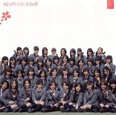 写真は2月に発売されたシングル「桜の花びらたち2008」の通常盤。インディーズ期の卒業ソングをリメイクした楽曲を収録している。