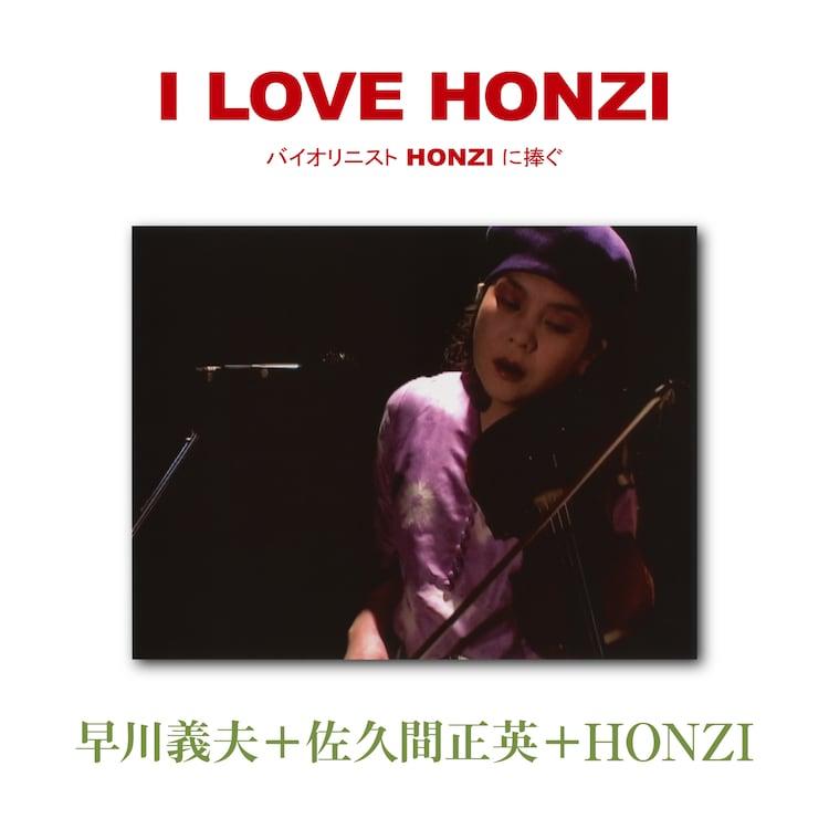 写真は9月27日にリリースされる早川義夫+佐久間正英+HONZI「I LOVE HONZI バイオリニストHONZIに捧ぐ」アルバムジャケット。