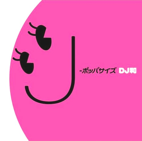 前作「J-ポッパー伝説」は売り上げが10万枚を突破しているだけに、今回のミックスCDも大ヒットが期待される。