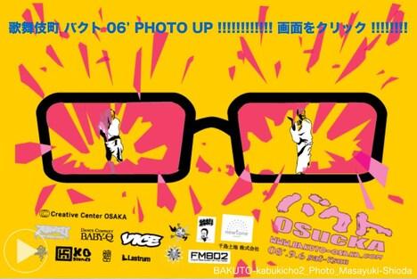 前売券は1日券3000円で通し券4000円。高校生は1日1000円という破格の値段となっている。