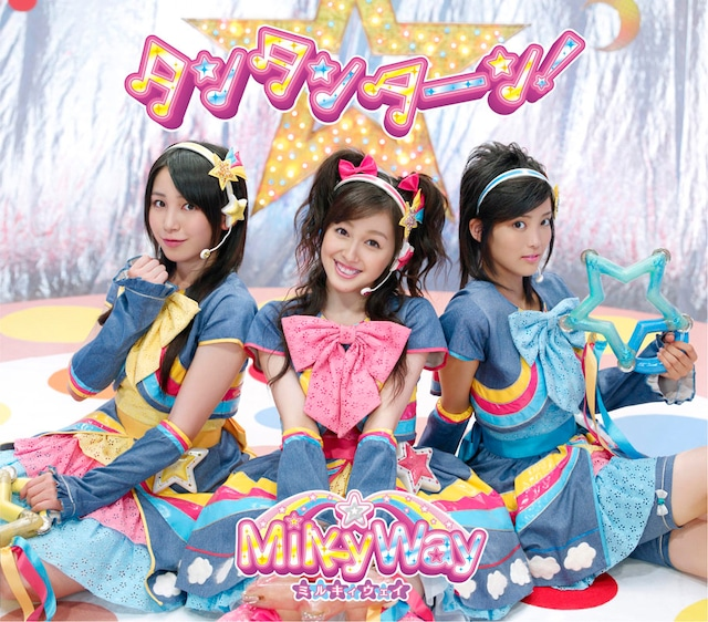 CDシングル「タンタンターン!」通常盤ジャケット