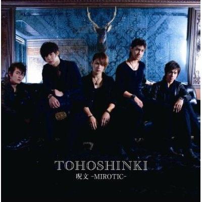 シングル「呪文-MIROTIC-」CD+DVD盤ジャケット