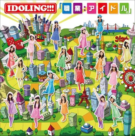 昨日10月30日に、レギュラー番組「アイドリング!!!」が放送開始2周年を迎えたアイドリング!!!。現在オフィシャルサイトでは、これを記念してメンバーの私物プレゼントを実施中(写真はシングル「『職業:アイドル。』」初回限定盤ジャケット)。