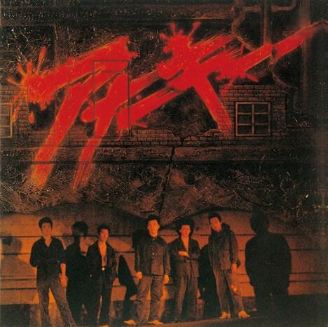 写真は1980年に発表されたアナーキーの1stアルバム「アナーキー」。