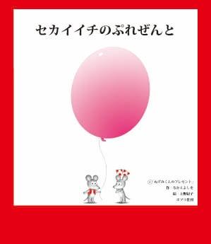 ねずみくんは1975年に絵本「ねずみくんのチョッキ」から生まれたキャラクター。今年10月にシリーズ25巻目「だから!ねずみくんのチョッキ」が刊行されている。