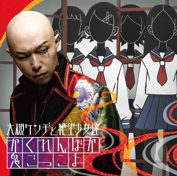 音楽ナタリー            大槻ケンヂと絶望少女達、1stアルバム収録曲発表
