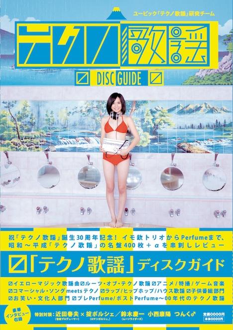 コンピレーションアルバムと共通ビジュアルの「『テクノ歌謡』ディスクガイド」。