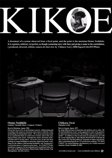 現時点でスケジュールの詳細は未定ながら、日本でもスローラーナーの配給で劇場公開が予定されている。