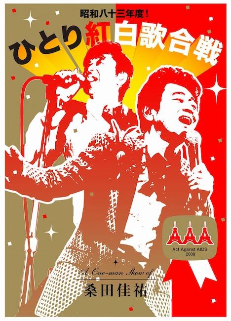 毎年12月に行っているAAAライブでもそのエンターテイナーぶりを遺憾なく発揮している桑田。久しぶりの地上波レギュラー番組ではどのように視聴者を楽しませてくれるのだろうか(写真は映像作品「昭和八十三年度! ひとり紅白歌合戦」ジャケット)。