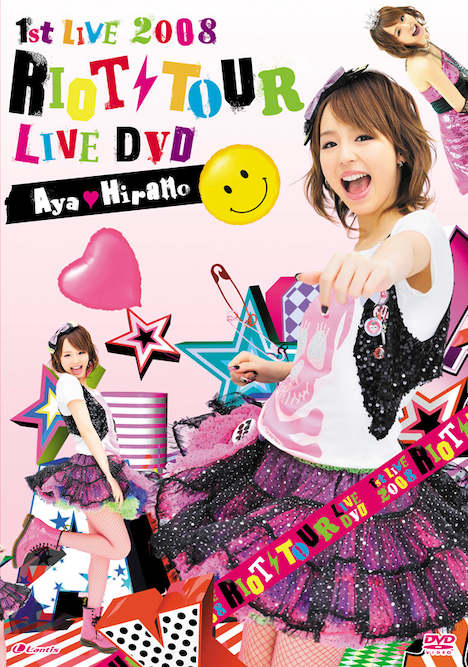 「1st LIVE 2008 RIOT TOUR LIVE DVD」(写真)は明日2月25日リリース。