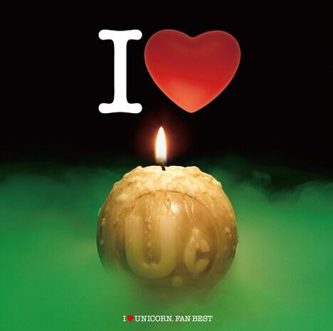 3月18日リリースのベストアルバム「I LOVE UNICORN~FAN BEST~」ジャケット写真。