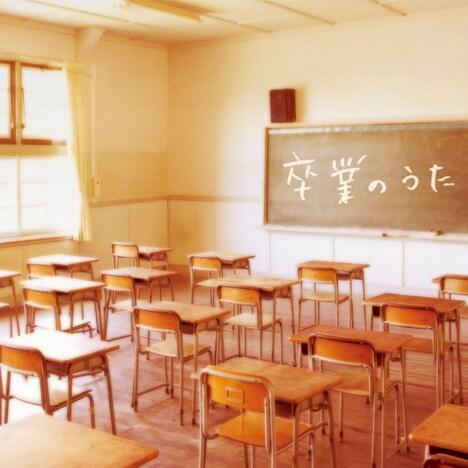 春の陽が射す教室の風景が、老若男女の心を打つ「卒業のうた」ジャケット写真。