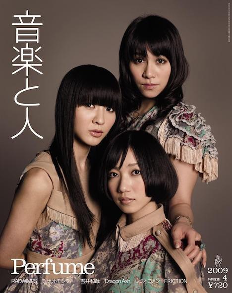 表紙は「ワンルーム・ディスコ」ジャケット写真の衣装に身を包んだPerfumeの3人。