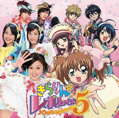 「きらりん☆レボリューション・ソング・セレクション5」初回限定盤ジャケットでは、アニメと実写キャラが夢の共演。