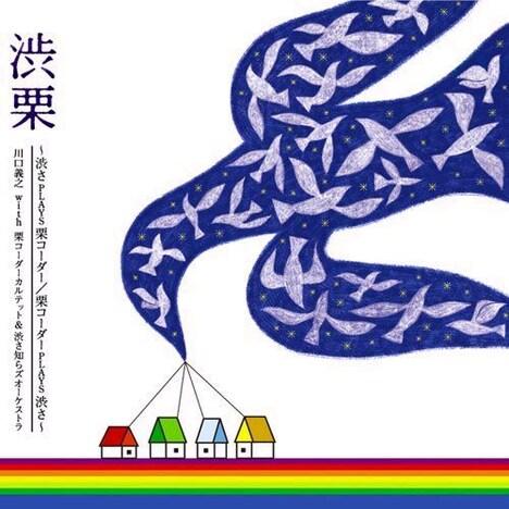 写真は「渋栗」ジャケット。本作は「川口義之with栗コーダーカルテット&渋さ知らズ」という名義で発売される。