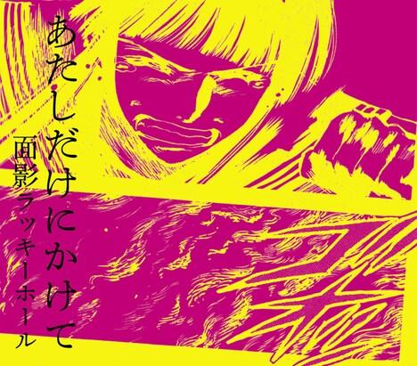 面影ラッキーホール話題のシングル「あたしだけにかけて」は本日5月13日リリース。
