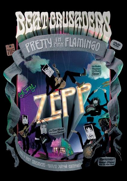 映画「PRETTY IN PINK FLAMINGO」はDVD「Oh my ZEPP / PRETTY IN PINK FLAMINGO」に収録。