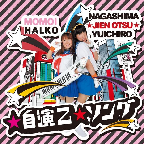 写真はモモーイ主宰レーベル「AKIHABA LOVE RECORDS」の第3弾シングル「☆自演乙☆ソング」ジャケット。