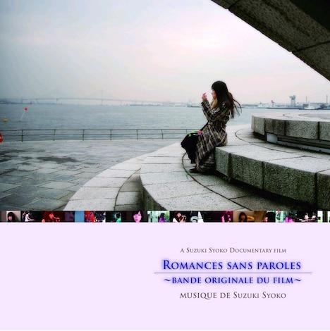 写真は昨年リリースされた映画「無言歌」のサウンドトラック。鈴木祥子は2月21日と28日に南青山MANDALAでワンマンライブ「The Pianist & me」を開催する。