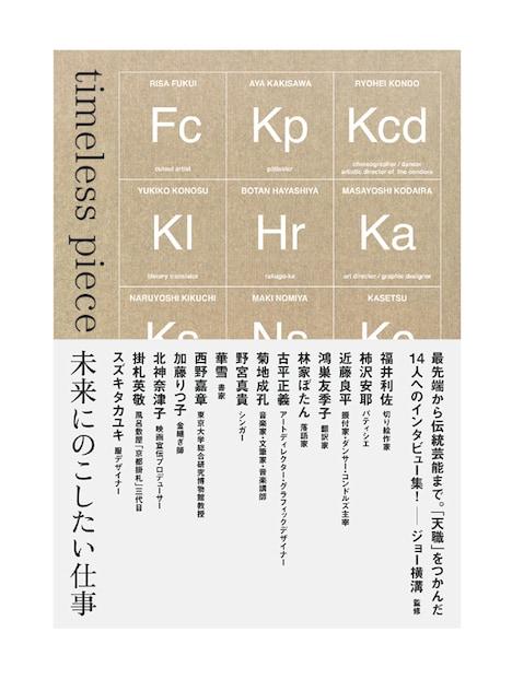 菊地成孔と野宮真貴の2人は特別編「仕事と恋愛の関係」でこの企画に参加。