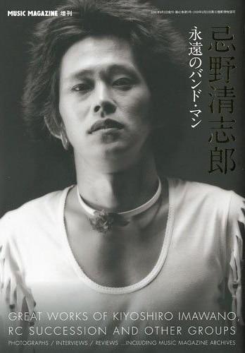 「忌野清志郎 永遠のバンド・マン」表紙