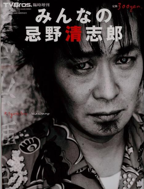 「TV Bros.臨時増刊 みんなの忌野清志郎」表紙