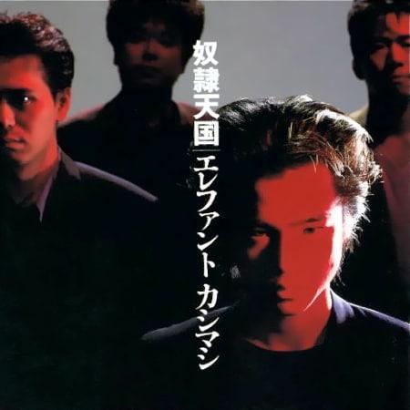 9月16日には2枚組ライブDVD「桜の花舞い上がる武道館」も発売。本作には4月11日に日本武道館で行われたライブで演奏した本編22曲、アンコール4曲の計26曲が完全収録されるほか、初回盤には72ページにおよぶ豪華ブックレットが付く(写真はアルバム「奴隷天国」ジャケット)。