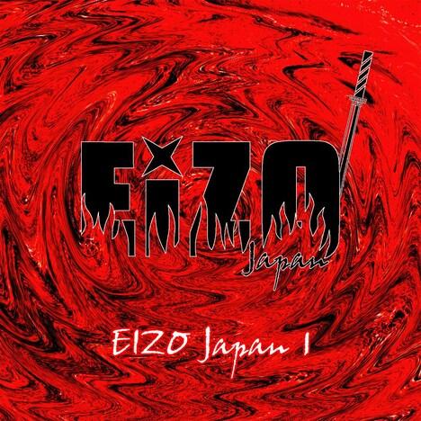 アルバム「EiZO Japan 1」ジャケット。