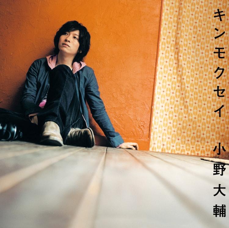 小野大輔(写真はニューシングル「キンモクセイ」ジャケット)