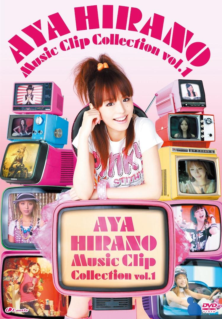 平野綾(写真はDVD「AYA HIRANO Music Clip Collection vol.1」ジャケット)