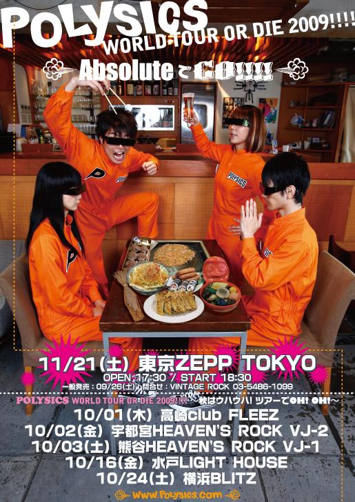 関東バージョンではもんじゃ焼き、だるま弁当、餃子、いなり寿司、納豆、しゅうまいを囲む。
