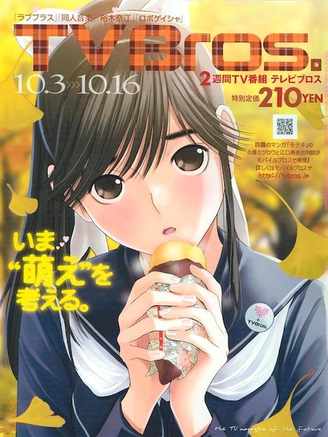 「TV Bros.」最新号の表紙を飾るのは「ラブプラス」の登場キャラクター、高嶺愛花。