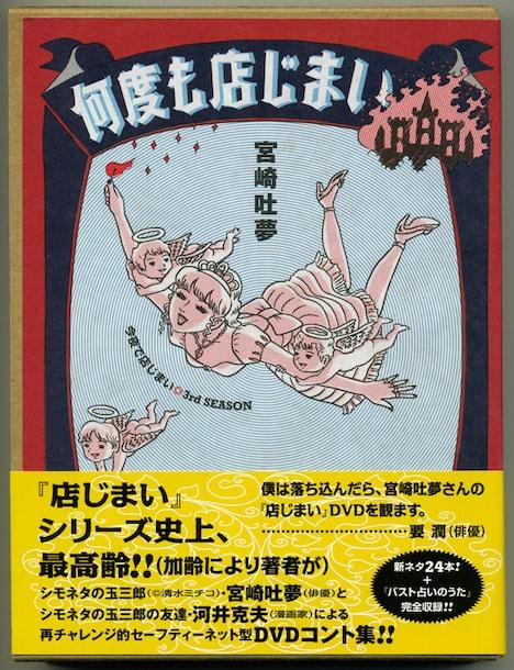 DVDブック「何度も店じまい」オビには、人気俳優・要潤からの推薦コメントが掲載されている。