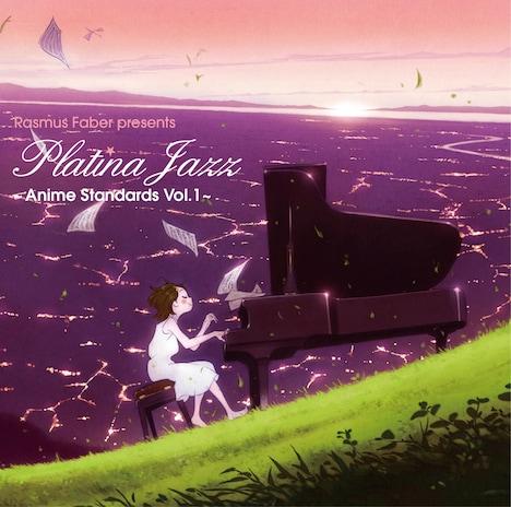 写真はアルバム「プラチナ・ジャズ -アニメ・スタンダード Vol.1-」ジャケット。アートワークは「交響詩篇エウレカセヴン」「OVERMANキングゲイナー」などのキャラクターデザインで知られる人気アニメーター吉田健一によるもの。