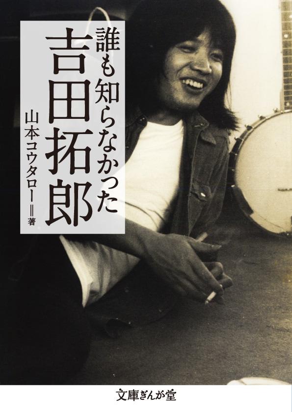 生涯最後と称した全国ツアーの半ばで病に倒れ、残り3公演をキャンセルした吉田拓郎。出版元のイースト・プレスは、そんな状況だからこそ拓郎の原点を綴った本書を刊行することにしたという。