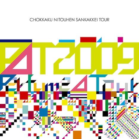 カラフルな幾何学模様でデザインされた「Perfume Second Tour 2009『直角二等辺三角形TOUR』」ジャケット。中央には「P⊿T2009」「Perfume⊿Tour」という文字が描かれている。