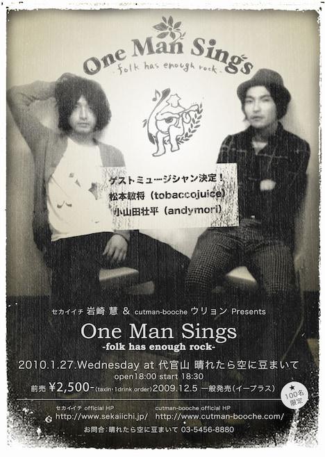 フロントマンの弾き語り縛りの異色イベント「One Man Sings -folk has enough rock-」。今後のシリーズ化にも期待したい。