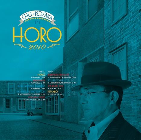 アルバム「HORO2010」のジャケット。オリジナルを「赤盤」とすれば、本作は「青盤」といえるデザインになっている。