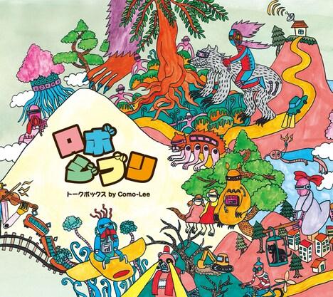 愉快なロボットたちがたくさん描かれた「ロボジブリ トークボックス by Como-Lee」のジャケット。ヴィレッジヴァンガードで購入すると「風の谷のナウシカ」「めぐる季節」のハウスリミックスを収録したボーナスディスクがプレゼントされる。