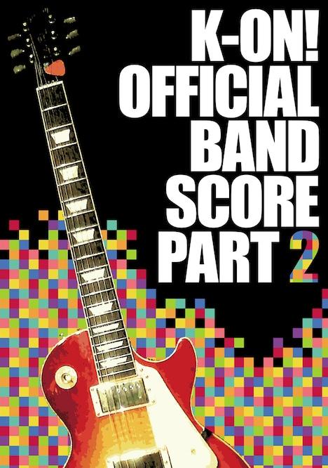 全国の学園祭などで多くのコピーバンドが組まれるなど、多くのフォロアーを生み出しているモンスターバンド放課後ティータイム。バンド初心者ならばスコアは必須だ(写真は3月3日に発売されたスコア+CD第2弾「バンドやろーよ!! PART2」スコアブック表紙)。
